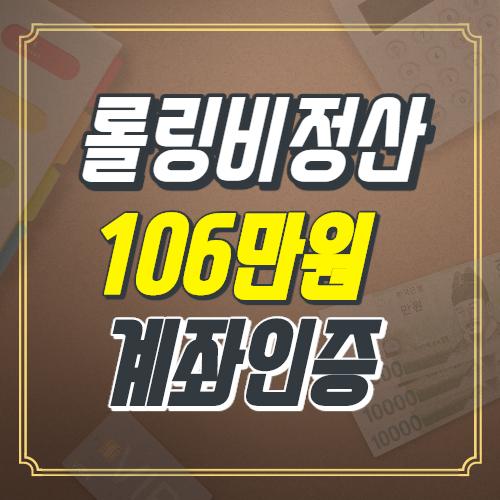 롤링비 106만원 인증 - 하나파워볼