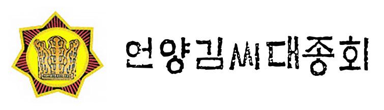 언양김씨 대종회