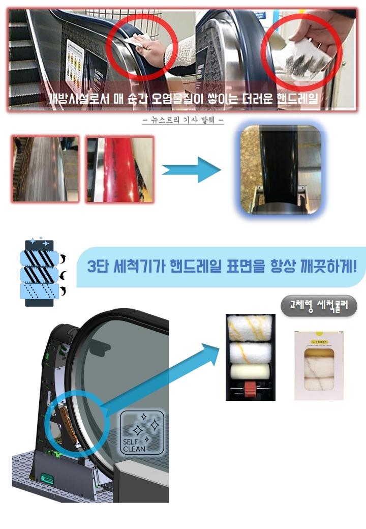 에스컬레이터 핸드레일 살균 청소기 위클린의 독보적인 청소 효과