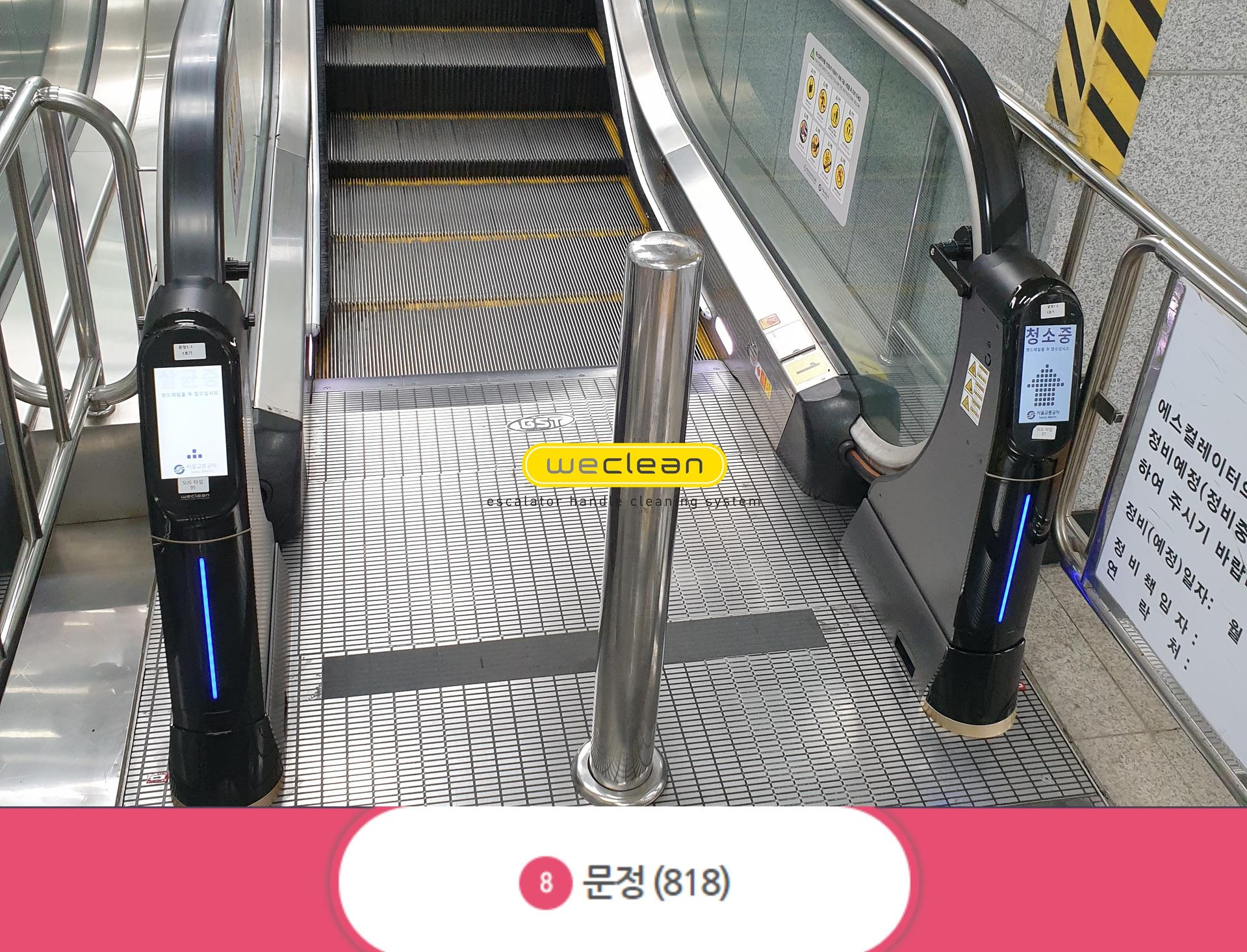 위클린(WECLEAN), 서울교통공사 8호선 문정역 설치