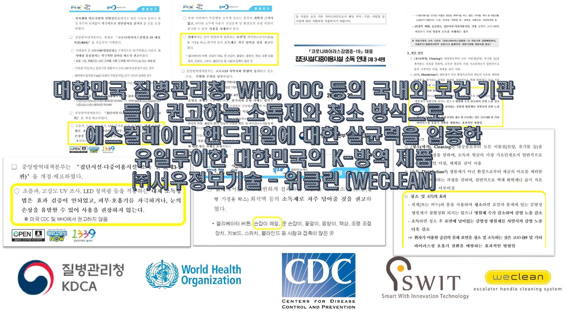 질병관리청, WHO, CDC 등 보건 기관에서 권고하는 소독제와 청소방식을 사용하는 에스컬레이터 소독기, 위클린(WECLEAN)
