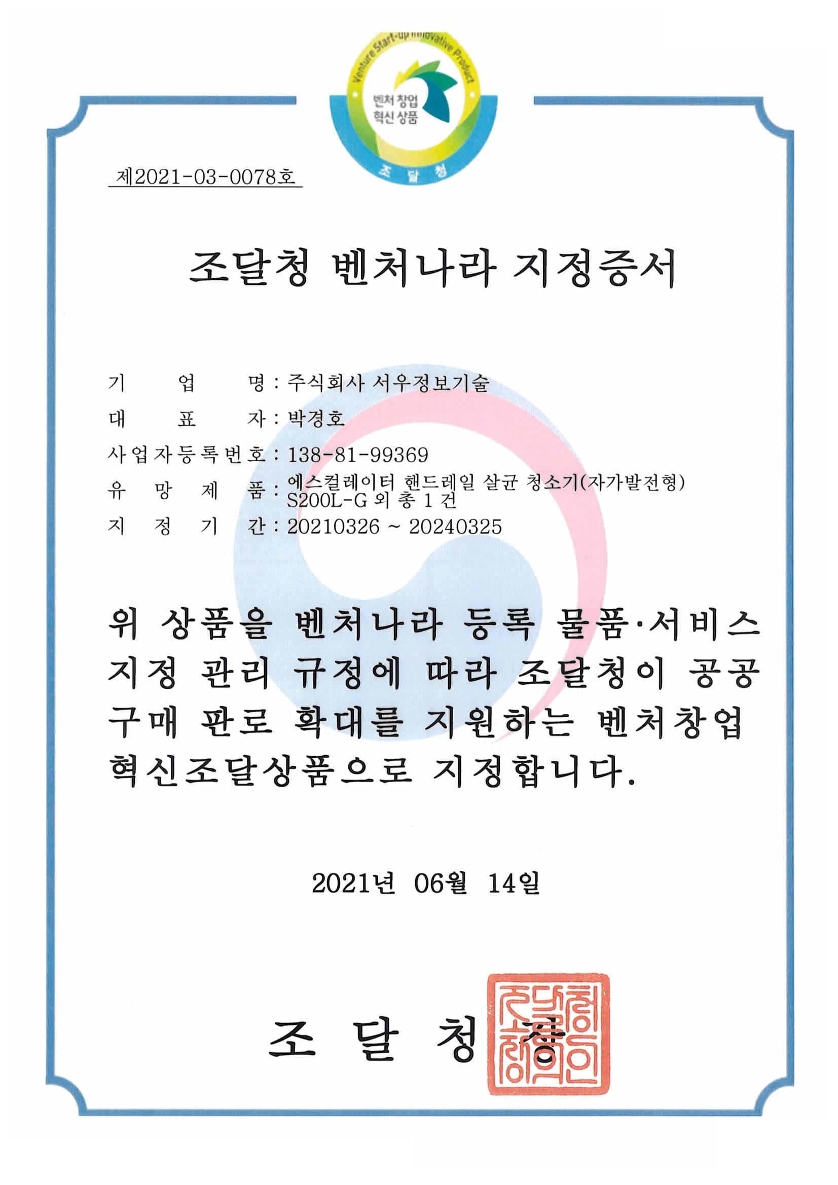 서우정보기술 위클린 조달청 벤처나라 지정증서