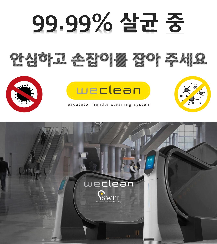 에스컬레이터 손잡이 딜레마에 대한 해결책, 99.99% 살균하는 에스컬레이터 소독기 위클린