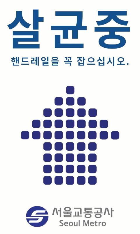 위클린 서울교통공사 프로젝트 컨텐츠
