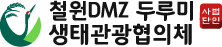 철원 DMZ 두루미 생태관광 협의체 | 철원두루미