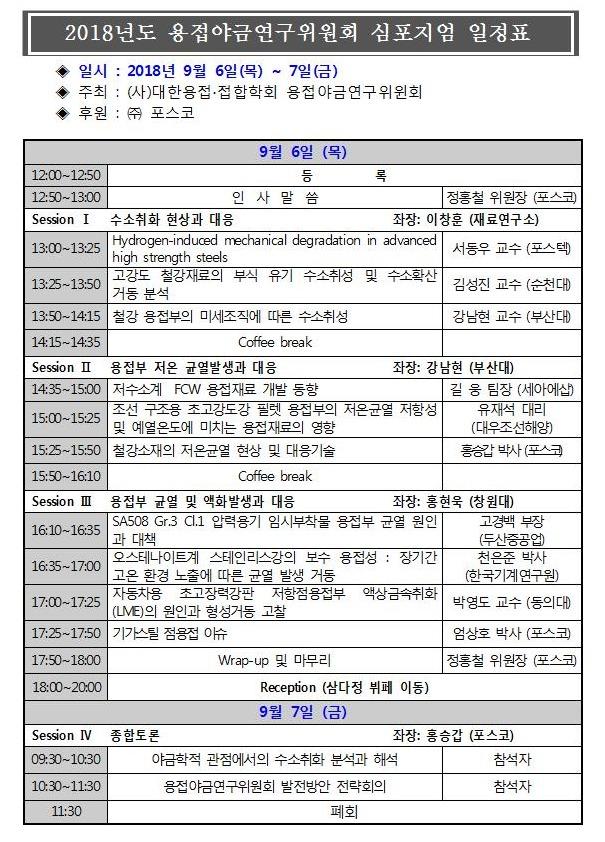 2018 야금위원회 심포지엄 일정표_1.png
