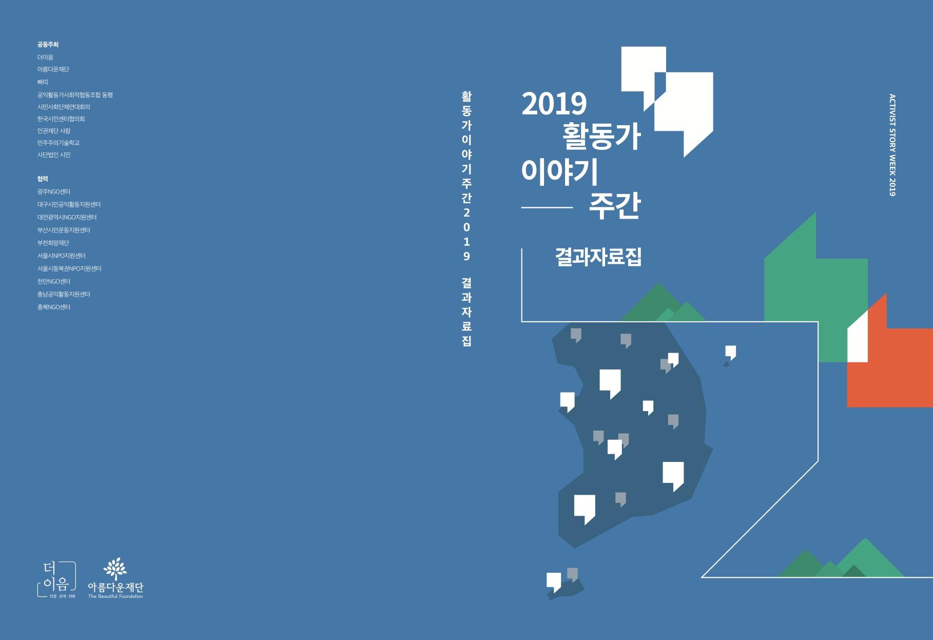 활동가이야기주간결과자료집_표지(385mmX264mm).png