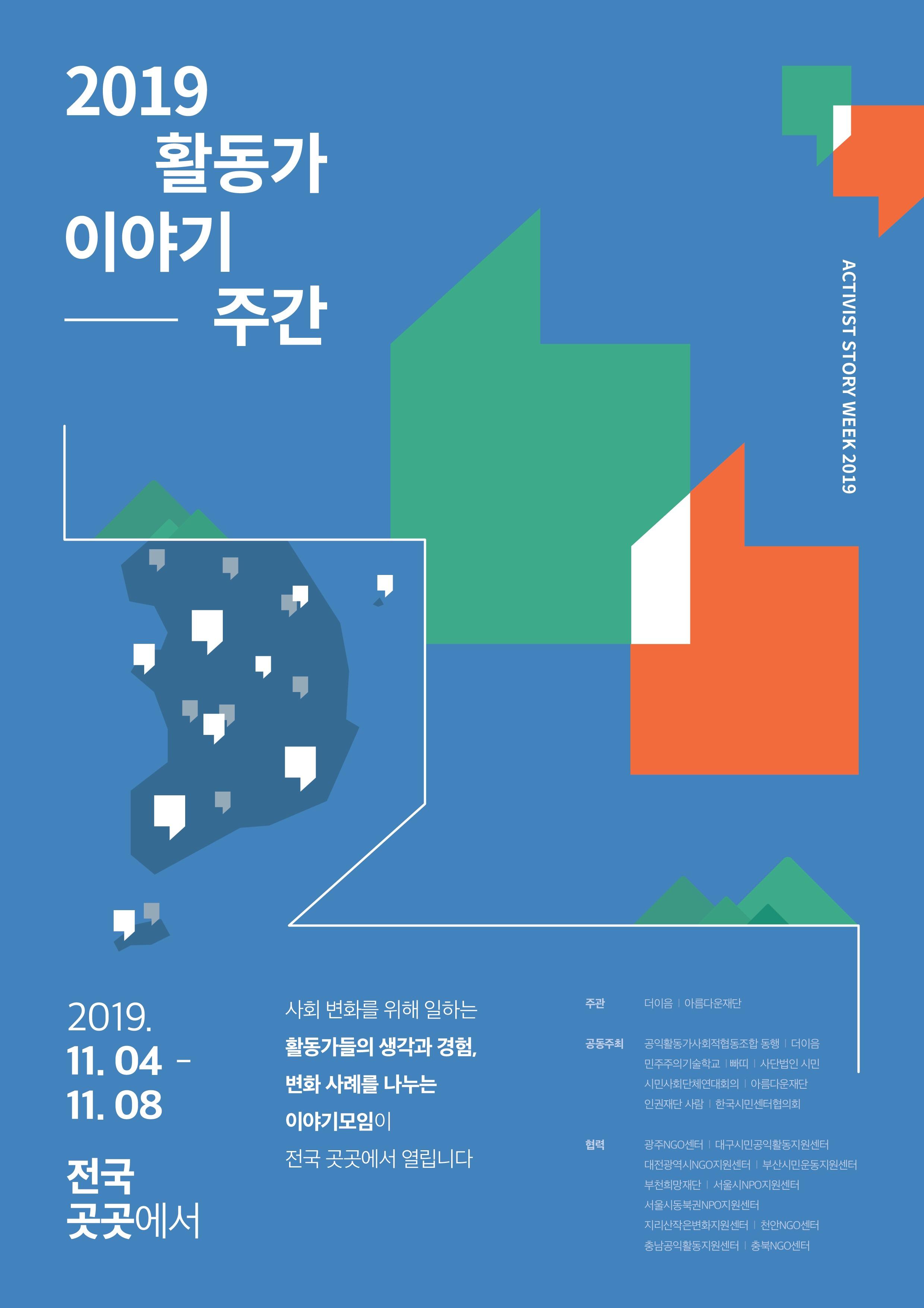2019활동가이야기주간_포스터.jpg