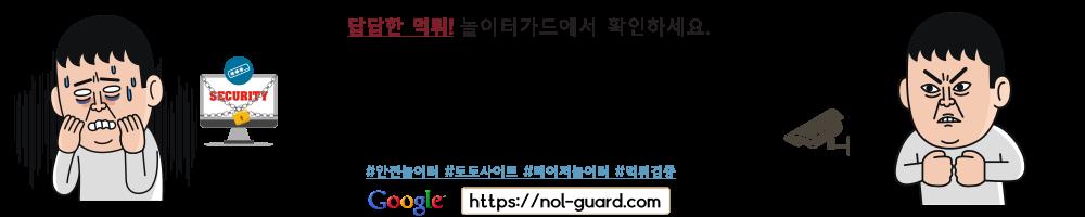 안전놀이터 토토사이트 검증은 놀이터가드