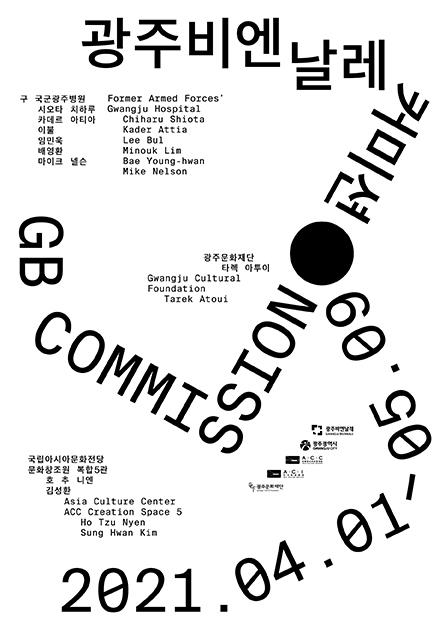 제13회 광주비엔날레<br>광주비엔날레커미션