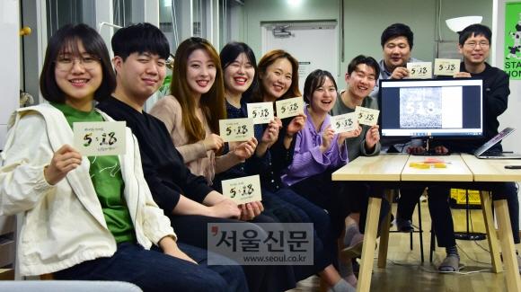 서울 지역에서 5·18민주화운동 40주년을 기념하기 위해 모인 11명의 청년 단체 '518NOW'. 서울 마포구 한 사무실에서 만난 518NOW는 5·18민주화운동 40주년 행사를 알리는 플랫폼 운영, 5·18민주묘지 버스정류장 광고비 모금 등의 활동을 펼치고 있다고 말했다. 이종원 선임기자 jongwon@seoul.co.kr