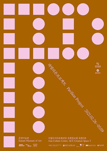 제13회 광주비엔날레<br>파빌리온 프로젝트《한 쌍의 메아리》