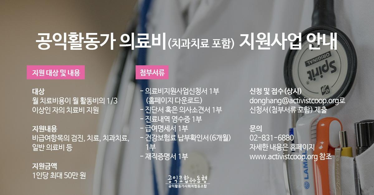 웹자보(의료비지원)2.png