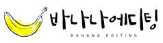 바나나에디팅