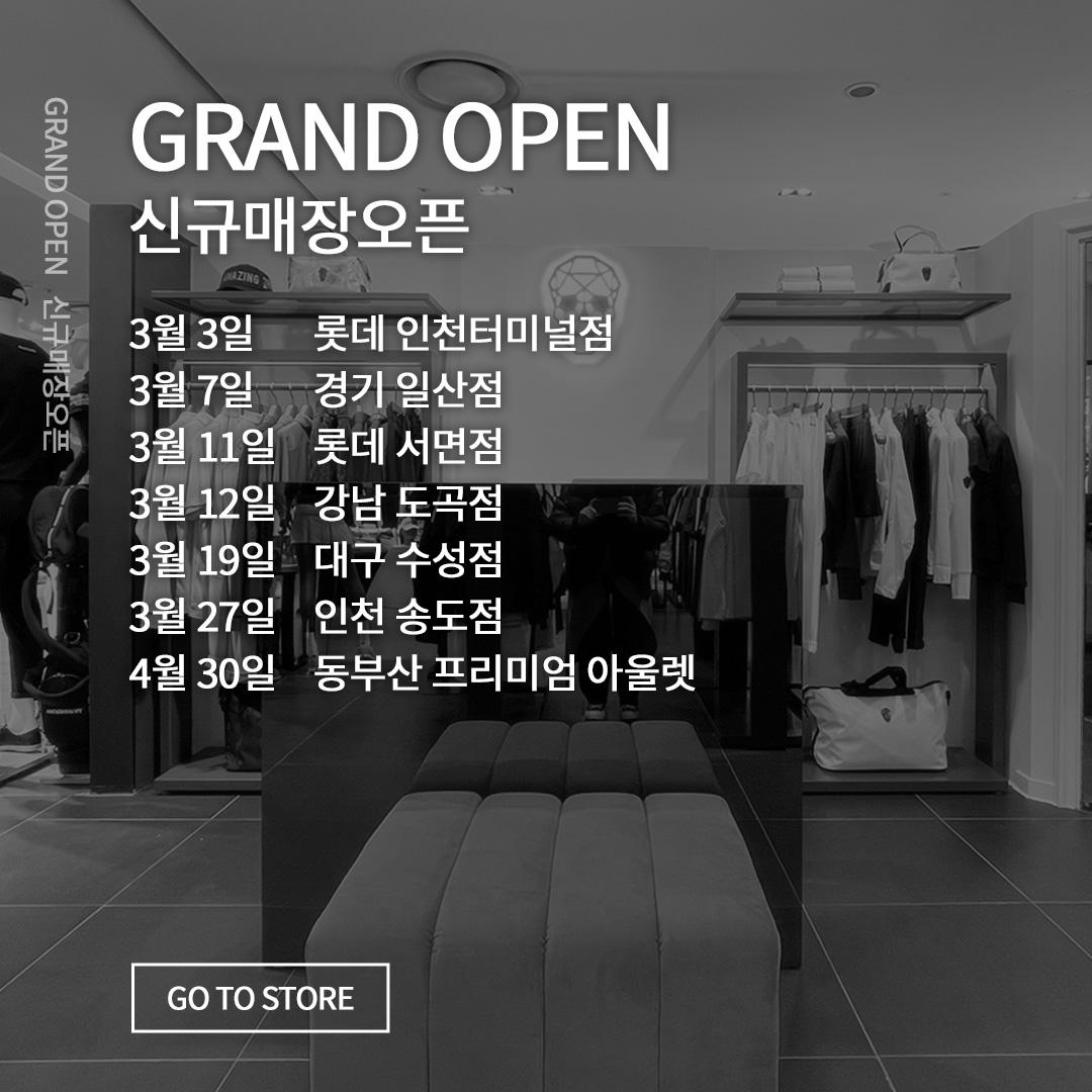 어메이징크리 신규 매장 오픈