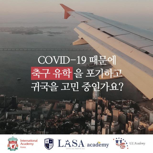 라사, 코로나19로 국내 유턴 고민 중인 축구 유학생 위한 온라인 상담회 개최