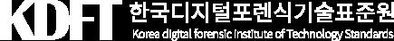 KDFT 한국 디지털 포렌식 기술표준원