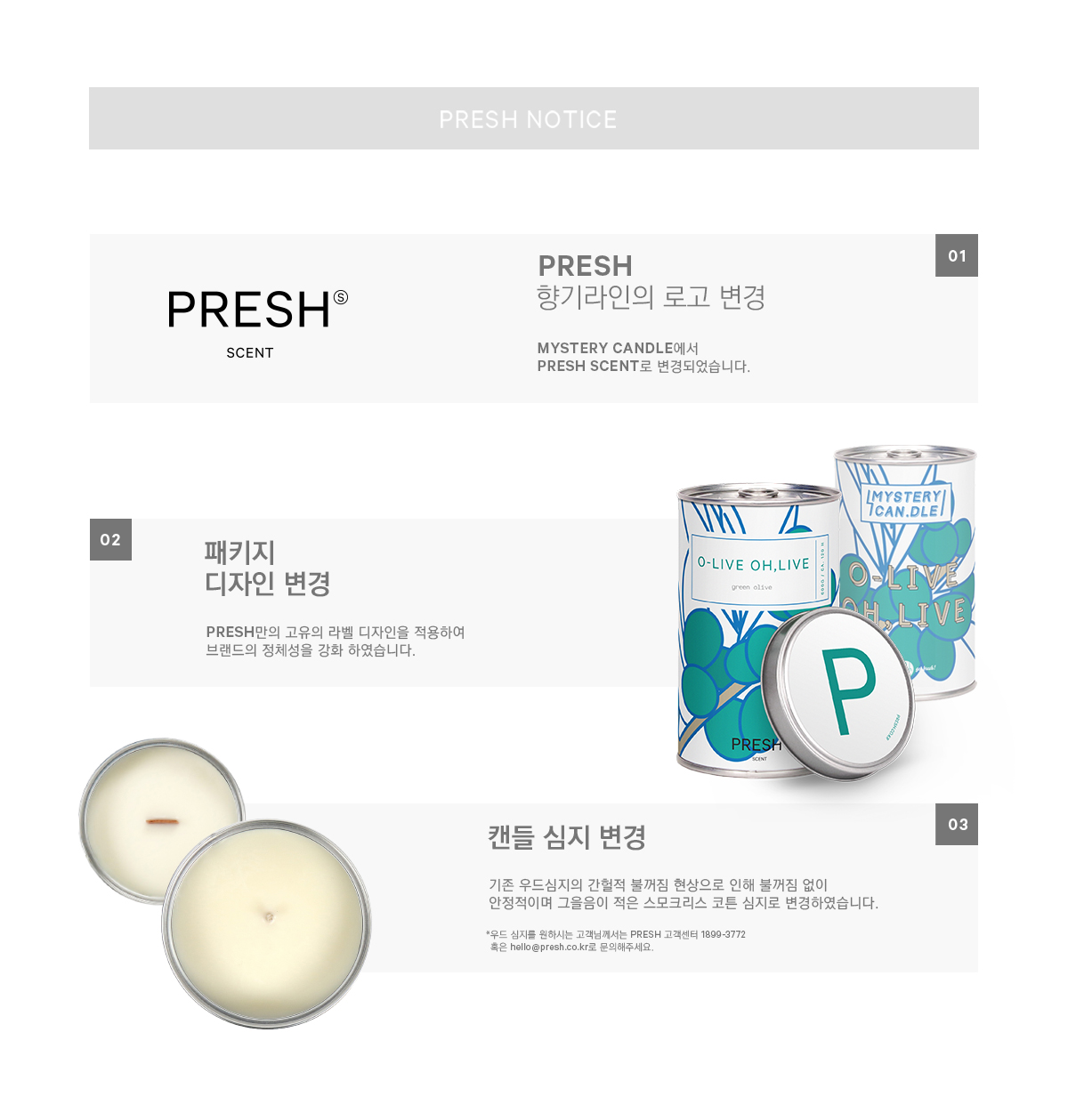 미스테리 캔.들 홍청망청 Champagne TEEN TIN - 프레쉬, 9,000원, 캔들, 아로마 캔들
