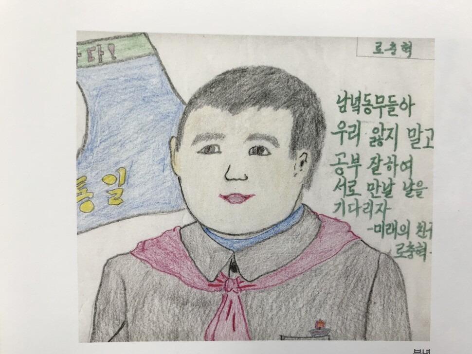 북녘 어린이가 '남녘 동무'에게 보낸 그림. 어린이어깨동무 제공