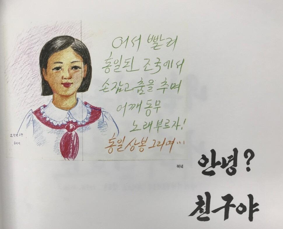 북녘 어린이가 남쪽 친구에게 보낸 그림. 어린이어깨동무 제공