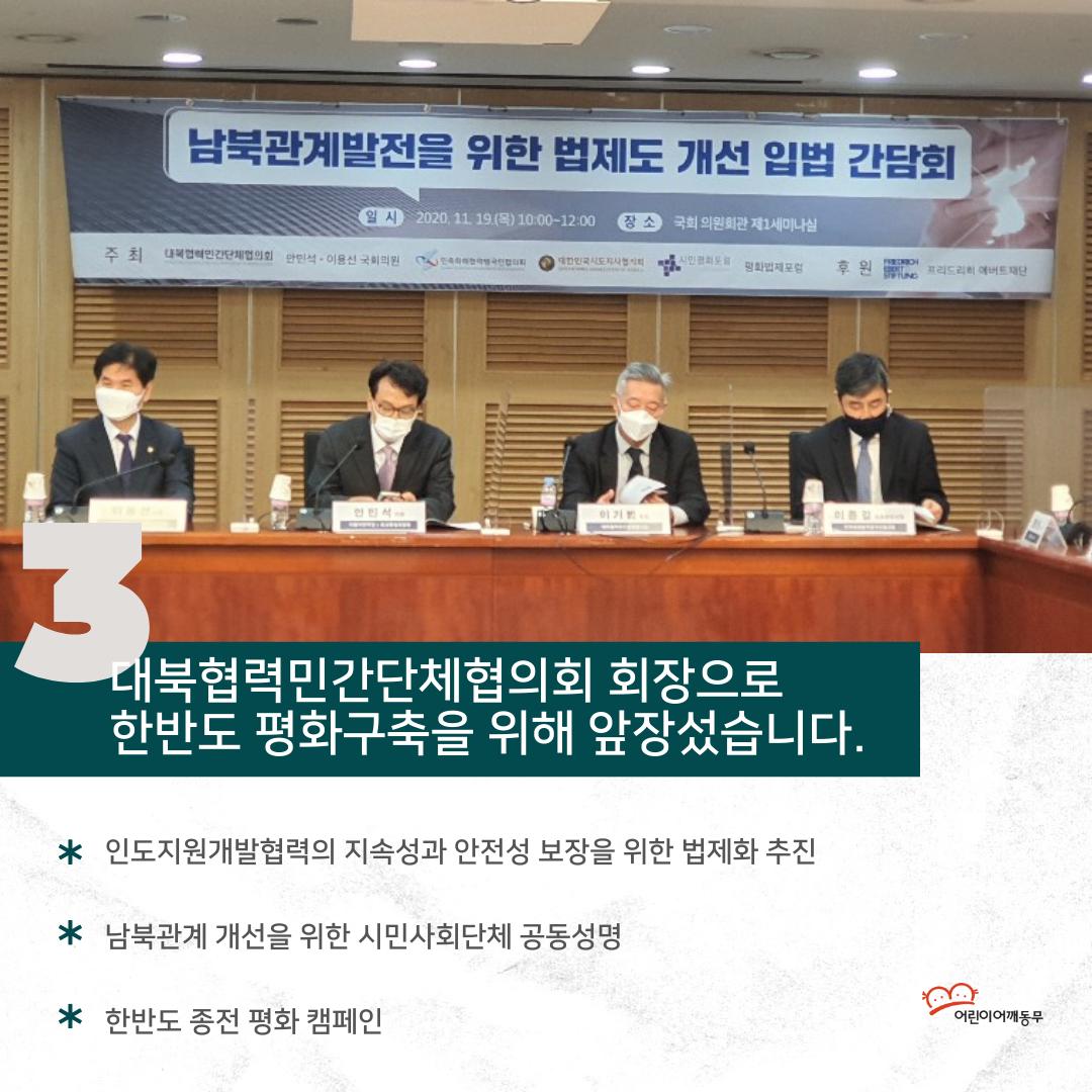 3. 대북협력민간단체협의회 회장으로 한반도 평화구축을 위해 앞장섰습니다.