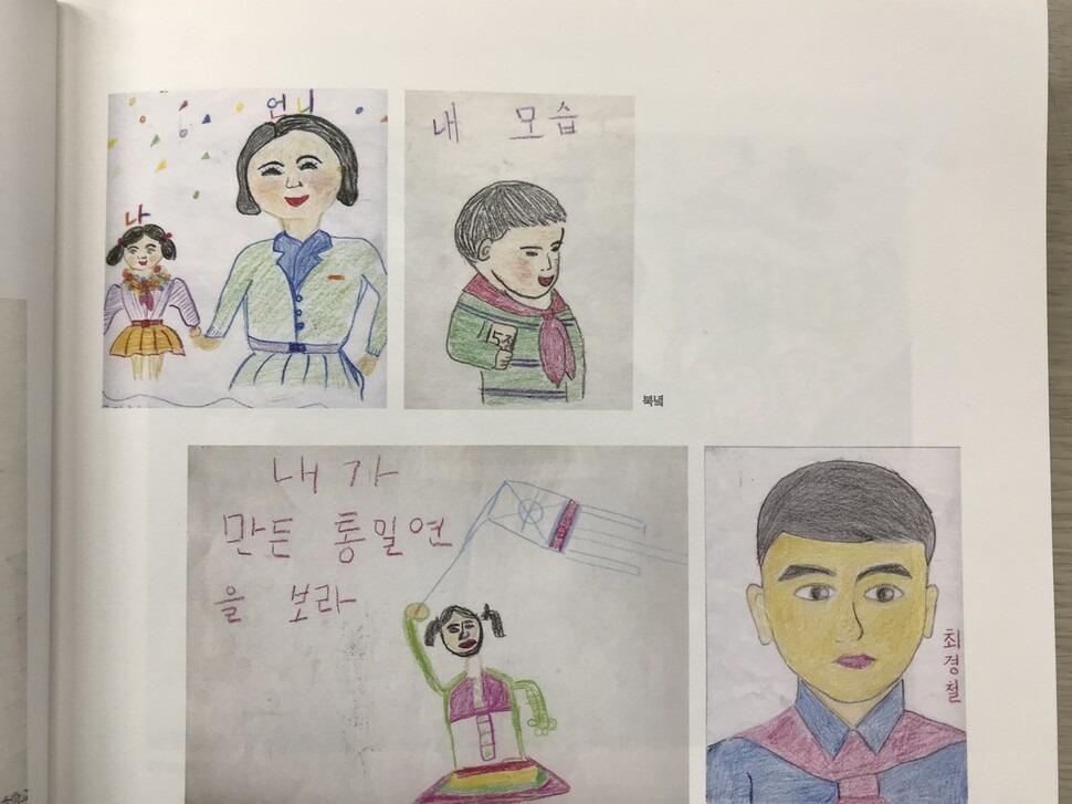 북쪽 어린이가 자신과 가족을 소개한 그림. 어린이어깨동무 제공