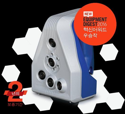 Artec Spider 고화질 3D 스캐너