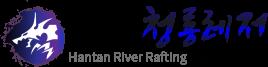 청룡레저 | 한탄강래프팅