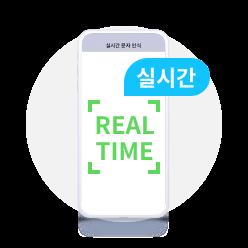 실시간 단어, 뜻 번역