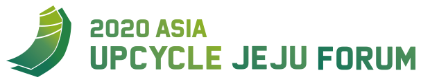 2020 아시아 업사이클 제주포럼