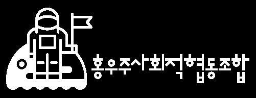 홍우주사회적협동조합 로고