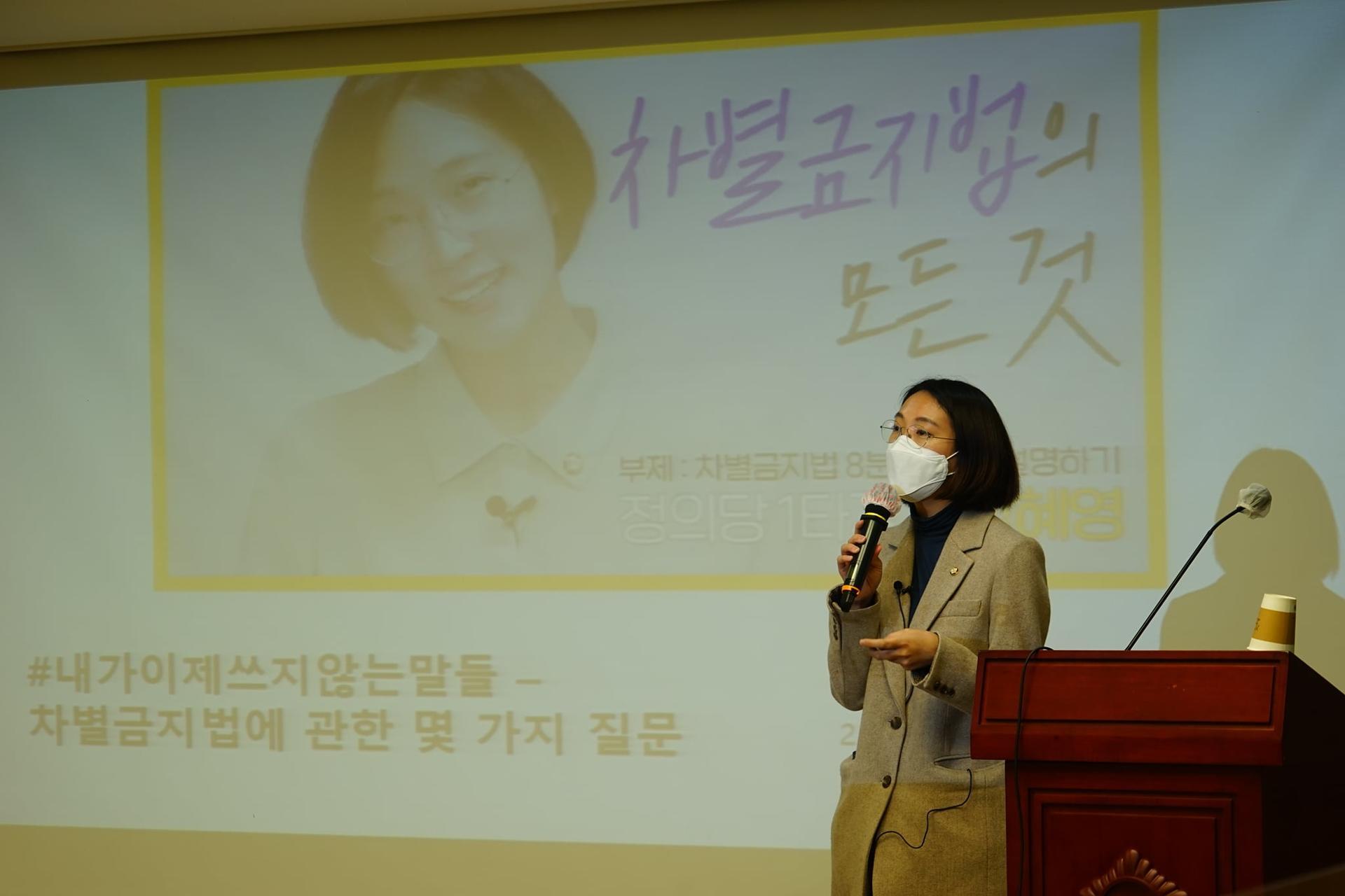 서울시당 신입당원 환영회에서 내가이제쓰지않는말들 - 차별금지법에 관한 몇가지 질문이라는 주제로 강연하고 있는 장혜영 의원 사진.