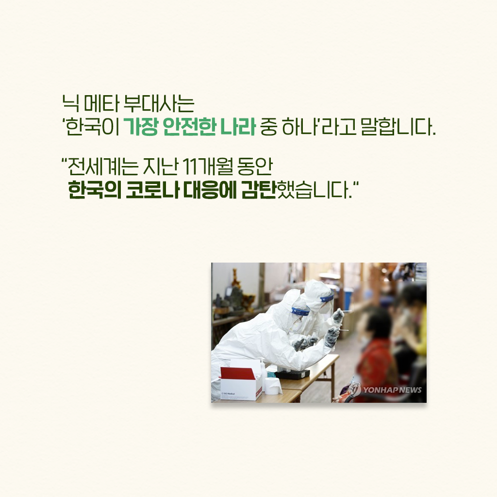 닉 메타 부대사는 한국이 가장 안전한 나라 중 하나라고 말합니다. 전세계는 지난 11개월 동안 한국의 코로나 대응에 감탄했습니다.