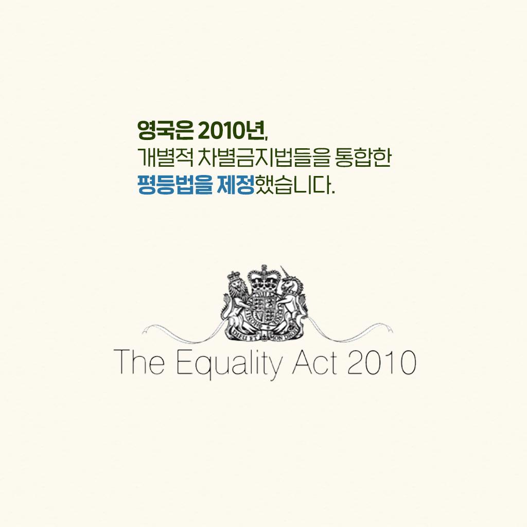 영국은 2010년, 개별적 차별금지법들을 통합한 평등법을 제정했습니다.