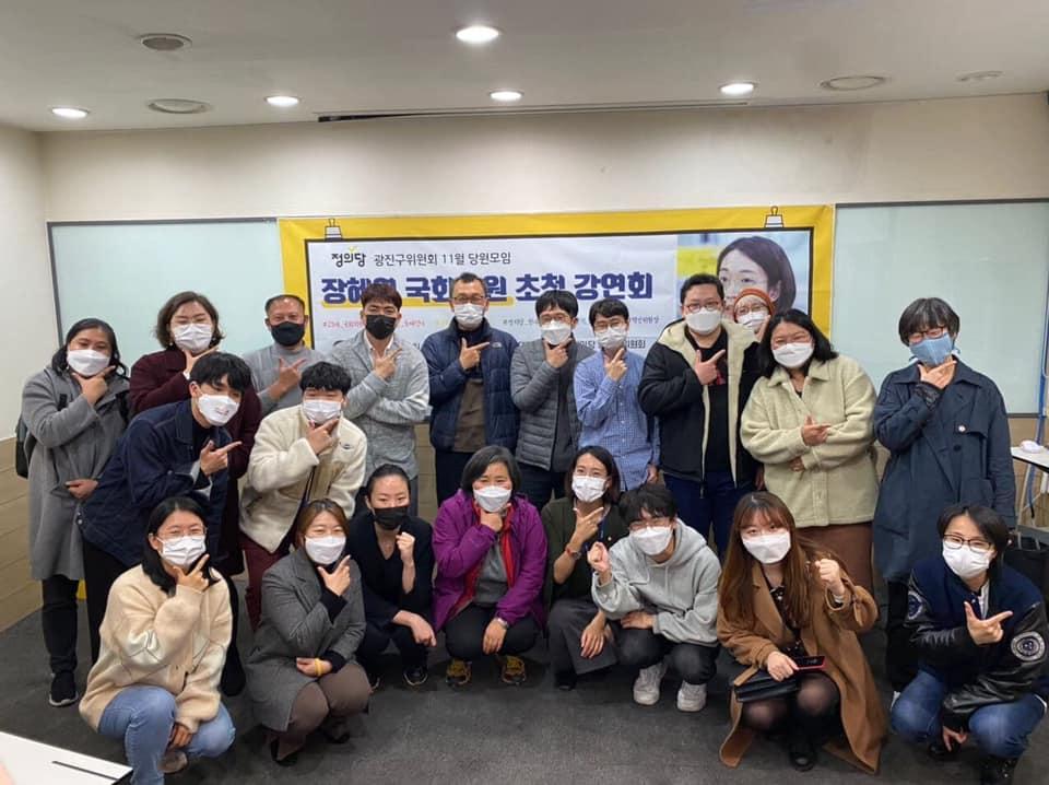 광진구위원회 11월 당원모임에 참여한 당원들 기념 사진