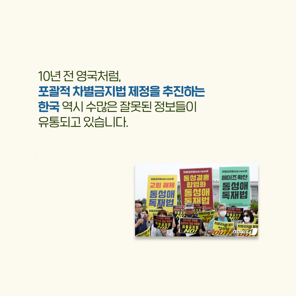 10년 전 영국처럼, 포괄적 차별금지법 제정을 추진하는 한국 역시 수많은 잘못된 정보들이 유통되고 있습니다.
