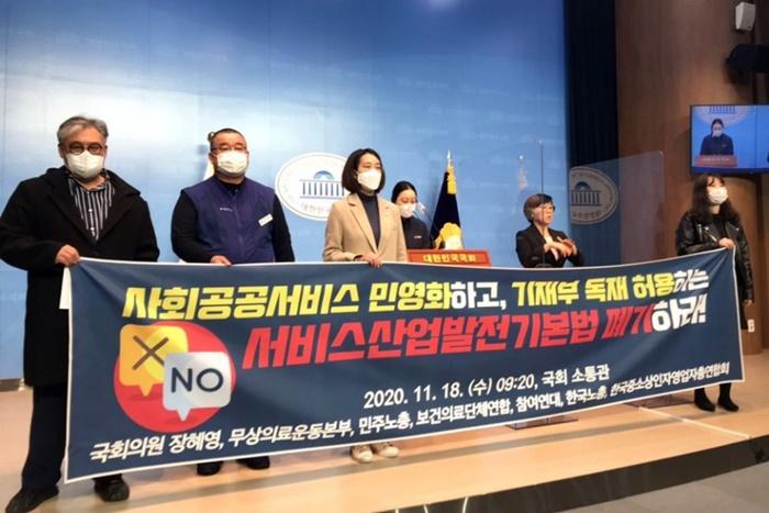 2020년 11월 18일 서비스산업발전기본법 폐기 촉구 기자회견 현장 사진
