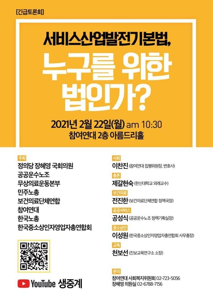 서비스산업발전기본법, 누구를 위한 법인가? 제목의 토론회 포스터