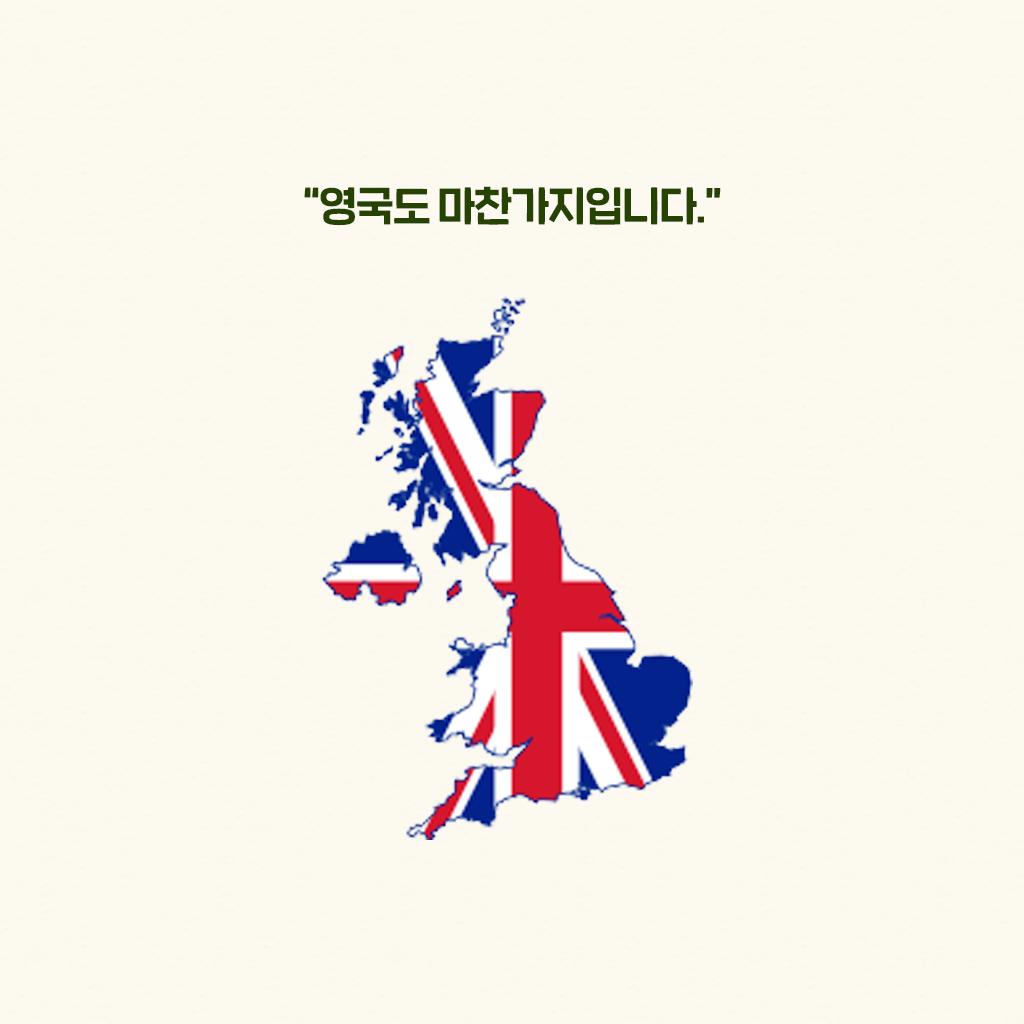 영국도 마찬가지입니다.