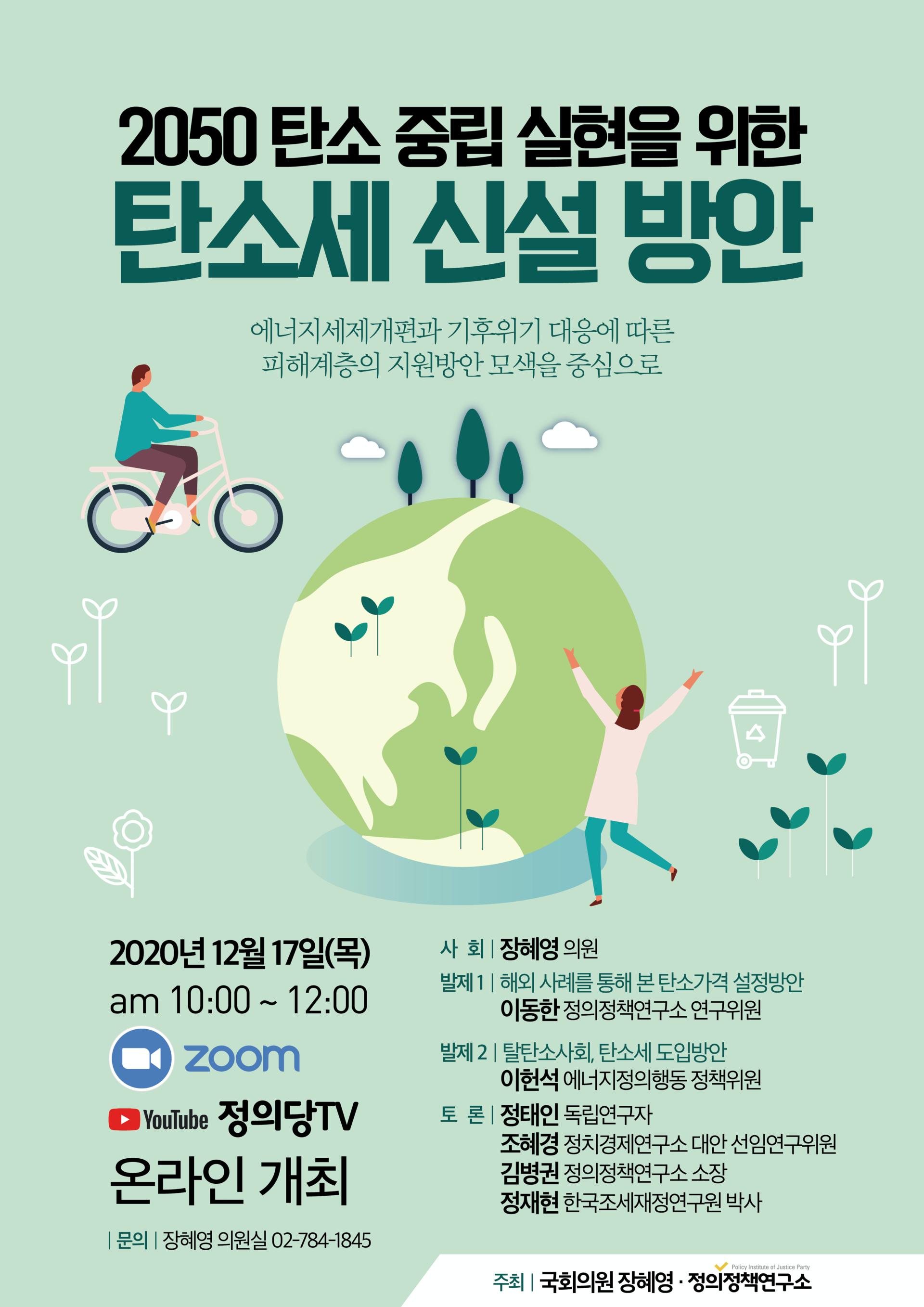 2020 탄소 중립 실현을 위한 탄소세 신설 방안 토론회 포스터 입니다.