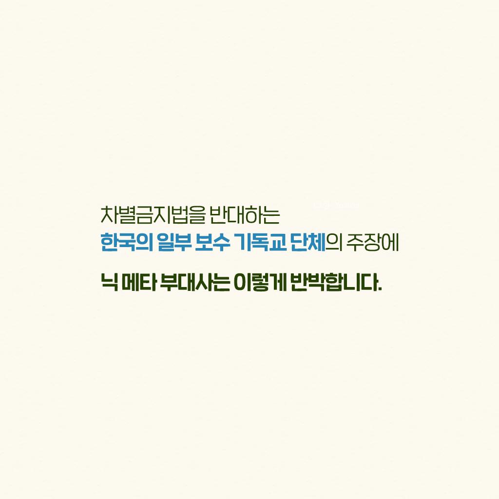 차별금지법을 반대하는 한국의 일부 보수 기독교 단체의 주장에 닉 메타 부대사는 이렇게 반박합니다.