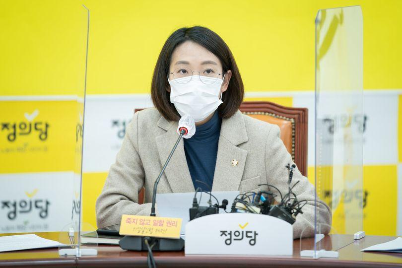 2020년 11월 24일 정의당 의원총회에서 장혜영 의원이 모두발언을 하는 사진