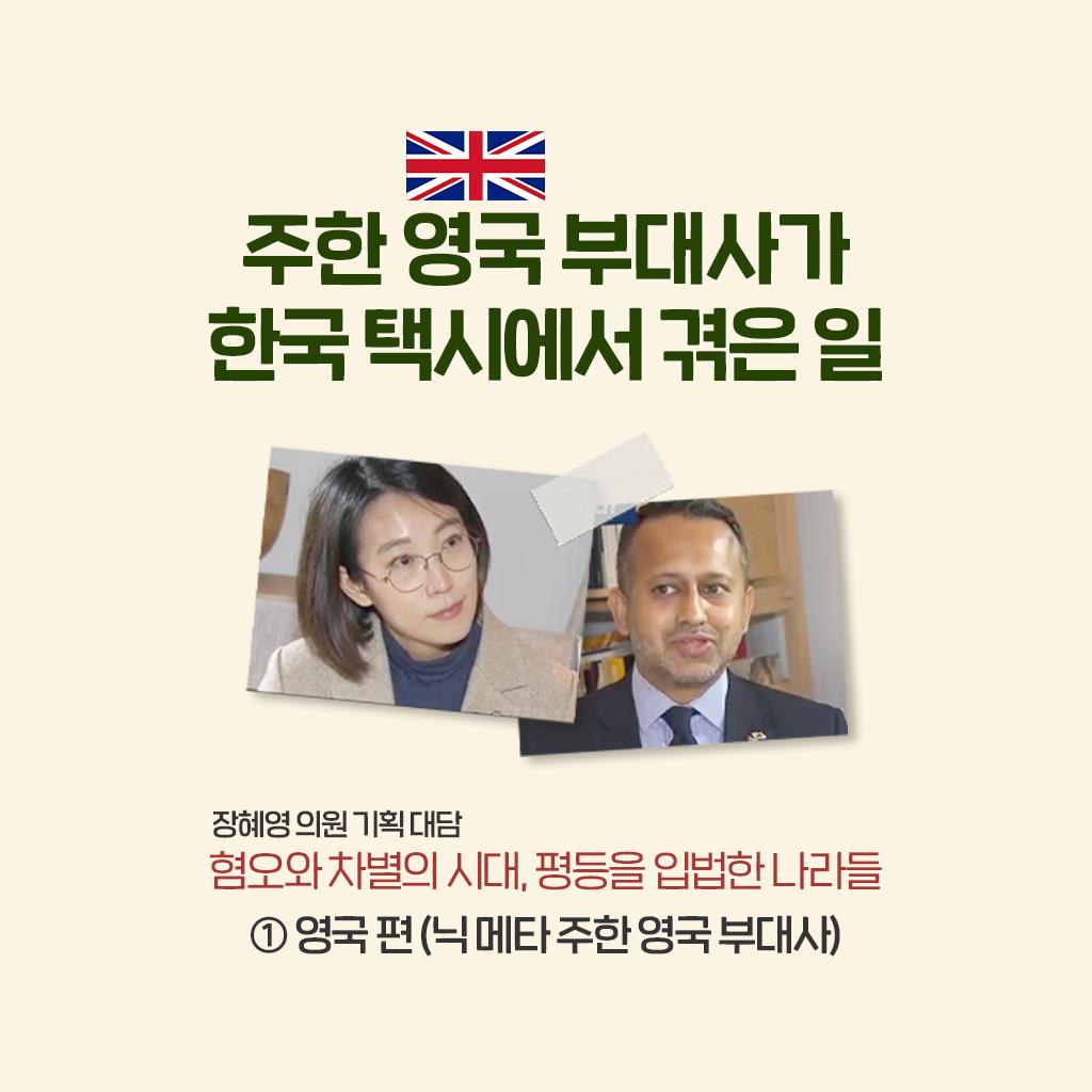 주한 영국 부대사가 한국 택시에서 겪은 일, 장혜영 의원 기획 대담, 혐오와 차별의 시대, 평등을 입법한 나라들, 영국 편 닉 메타 주한 영국 부대사를 모시고