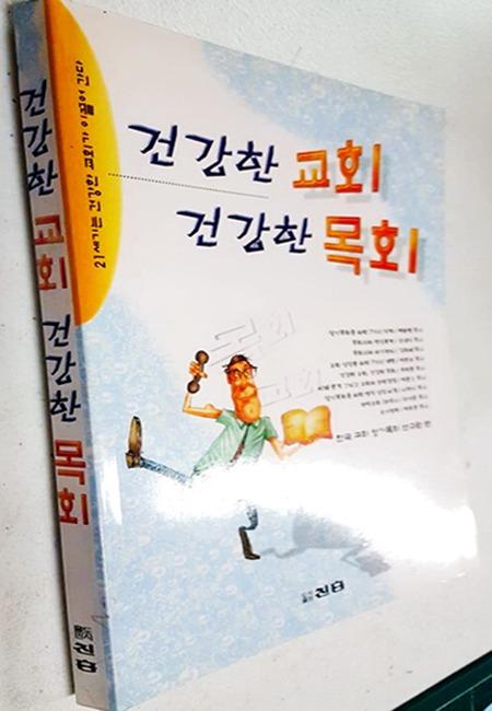 이효상원장이 출간한 건강한교회 건강한 목회를 위한 도서(진흥출판,1997).jpg