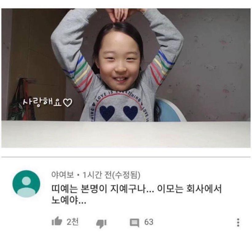 띠예 이모 삼촌 주접 댓글 2