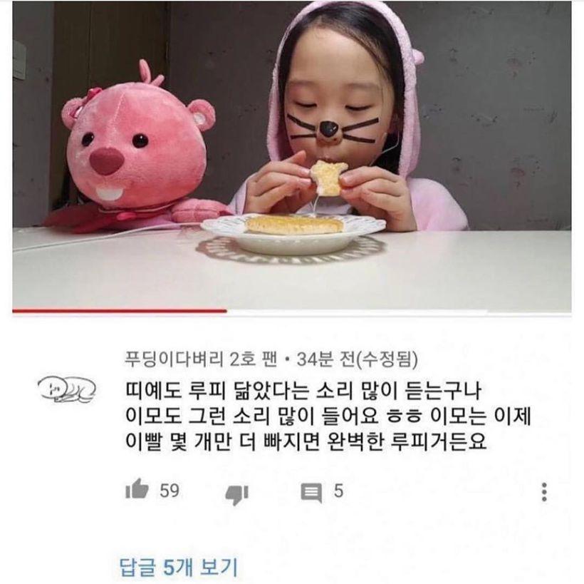 띠예 이모 삼촌 주접 댓글 6