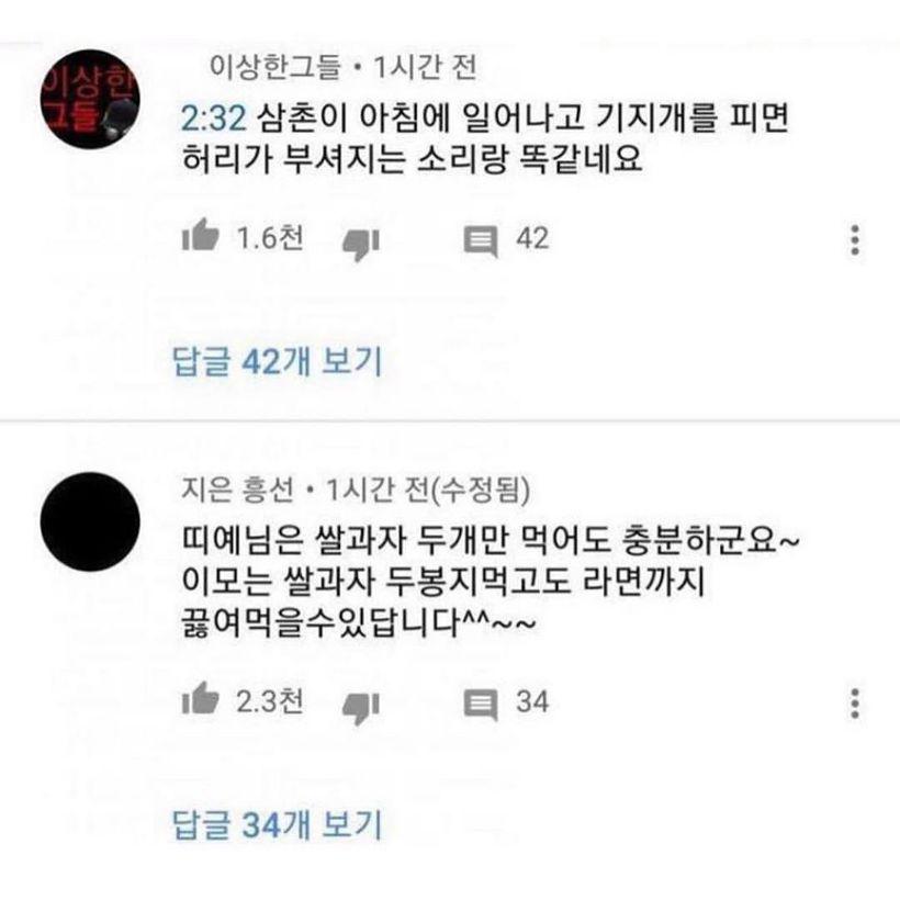 띠예 이모 삼촌 주접 댓글 5