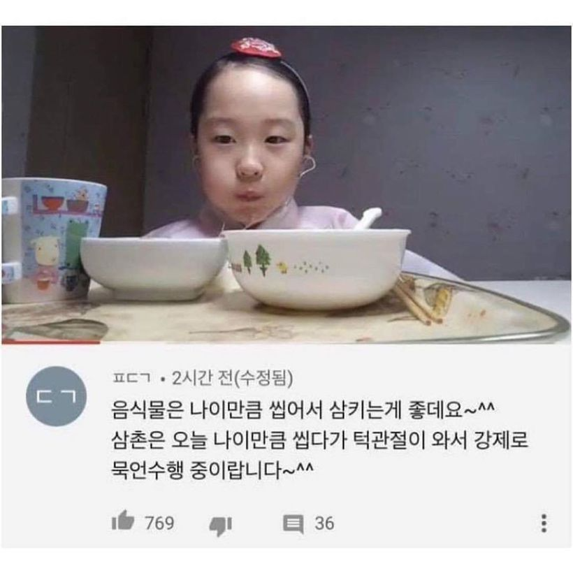 띠예 이모 삼촌 주접 댓글 8