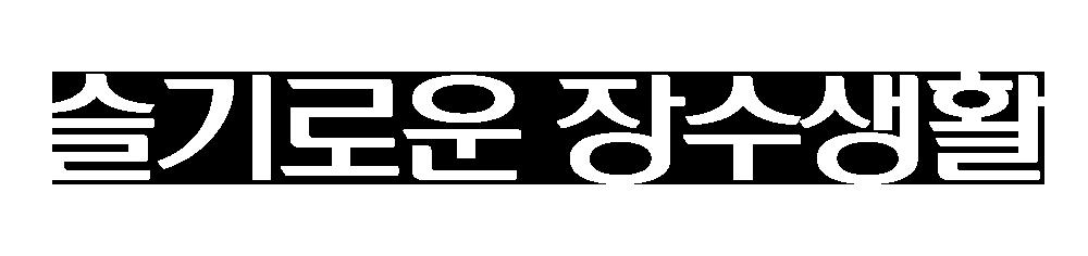 장수군 로컬푸드 장수온