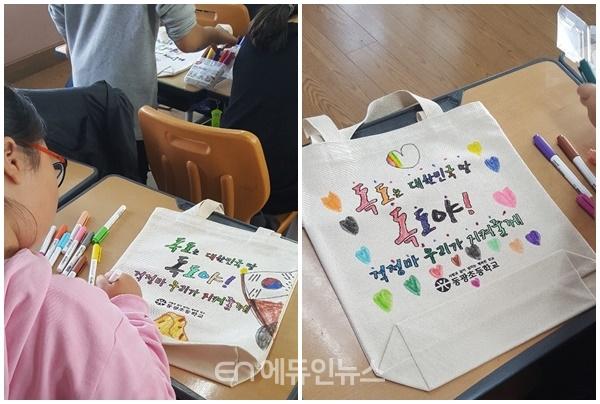 지난 10월 25일 제주동광초등학교 학생들이 독도 에코백을 만들고 있다. (사진=한국청소년진흥협회)